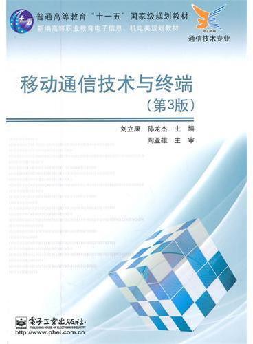 移动通信技术与终端(第3版)
