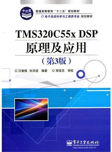 TMS320C55x DSP原理及应用(第3版)