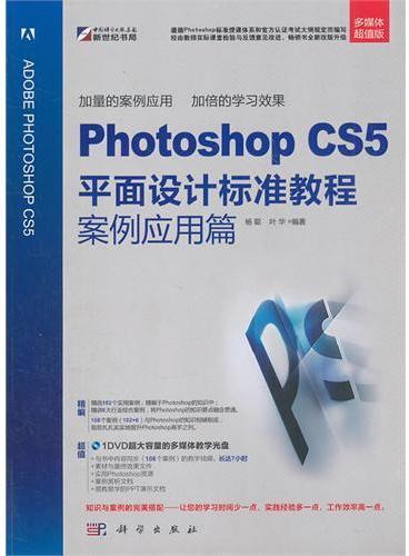 Photoshop CS5平面设计标准教程案例应用篇(DVD)