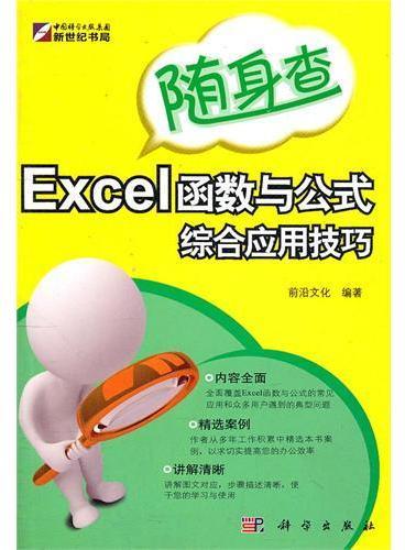 随身查-Excel函数与公式综合应用技巧