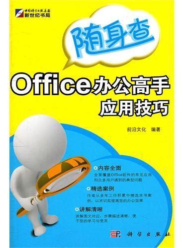 随身查-Office办公高手应用技巧