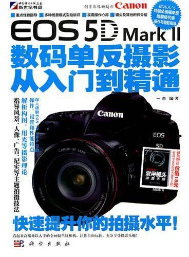 Canon EOS 5D Mark II数码单反摄影从入门到精通(全彩)