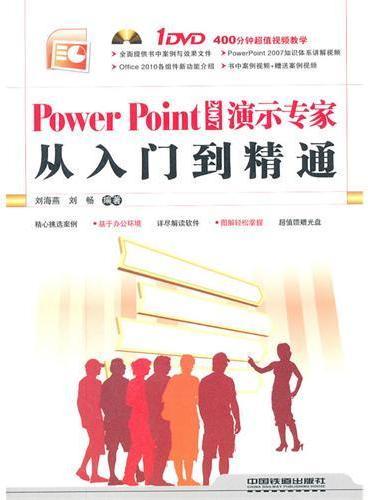 PowerPoint 2007演示专家从入门到精通(附1DVD)