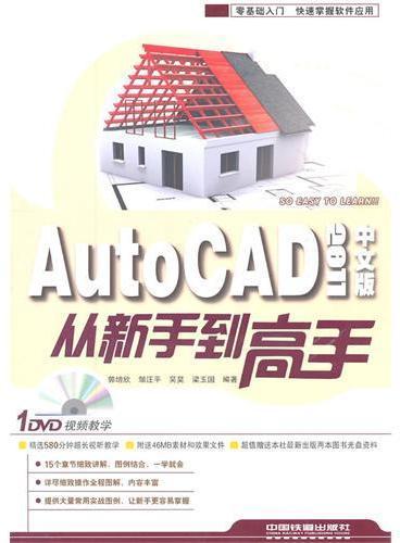 AutoCAD 2011中文版从新手到高手(附1DVD)