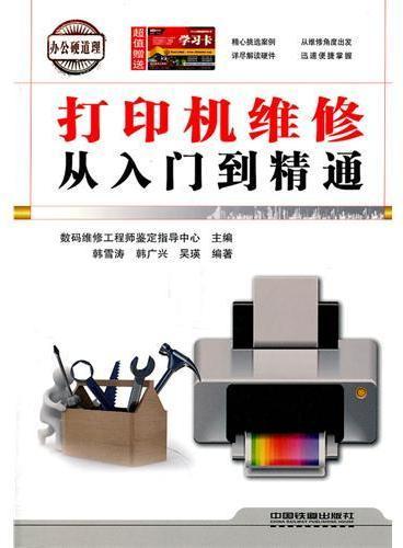 打印机维修从入门到精通(含学习卡)