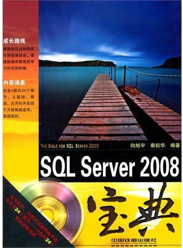 SQL Server 2008宝典(附1DVD)
