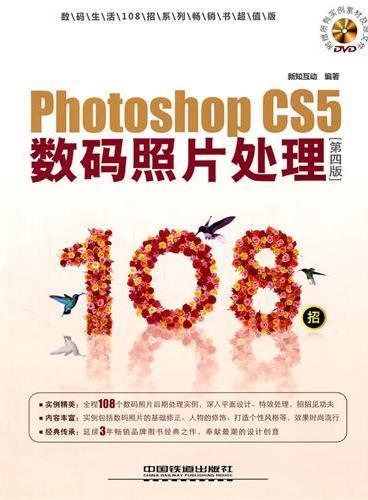 数码生活108招Photoshop CS5数码照片处理108招(第四版)(附1DVD)