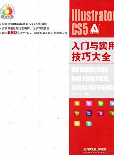 Illustrator CS5 入门与实用技巧大全(附1CD)
