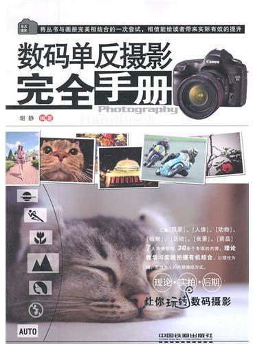 数码单反摄影完全手册