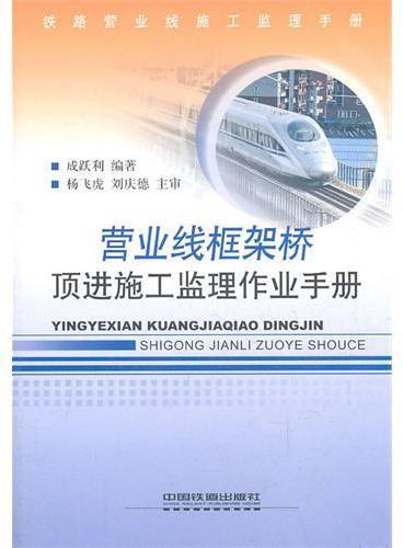 营业线框架桥顶进施工监理作业手册:铁路营业线施工监理手册