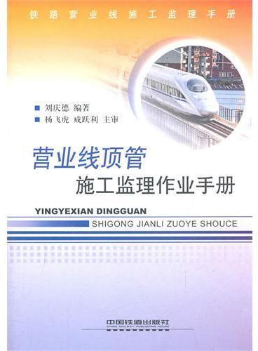 营业线顶管施工监理作业手册:铁路营业线施工监理手册