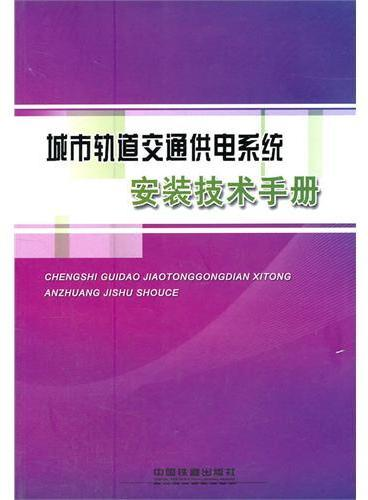 城市轨道交通供电系统安装技术手册