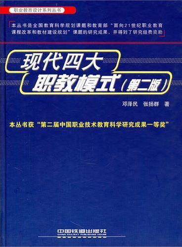 (教材)现代四大职教模式(第二版)