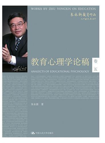 教育心理学论稿