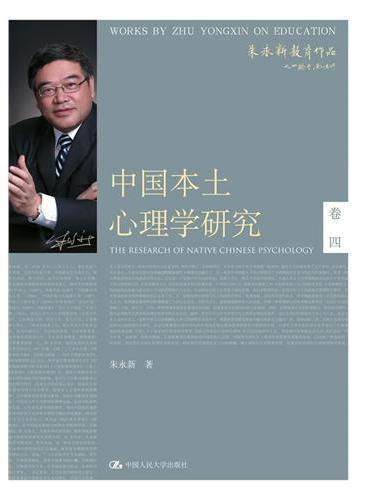 中国本土心理学研究