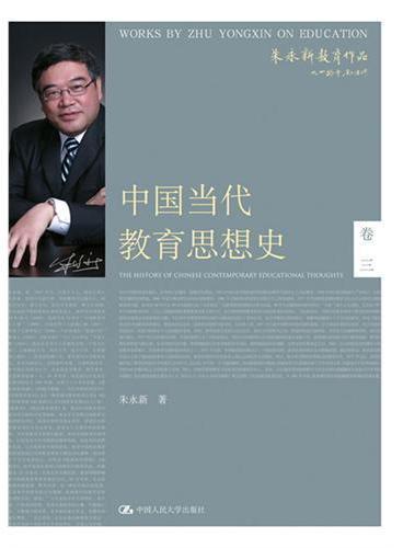 中国当代教育思想史