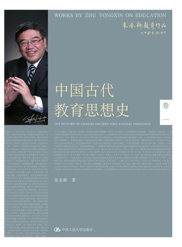中国古代教育思想史