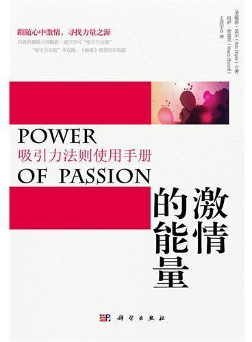 """激情的能量——吸引力法则使用手册(著名激励导师鲍勃?道尔,现身说法,传授""""吸引力法则""""全攻略,《秘密》理念的实践篇)"""