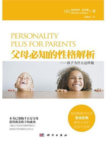 父母必知的性格解析