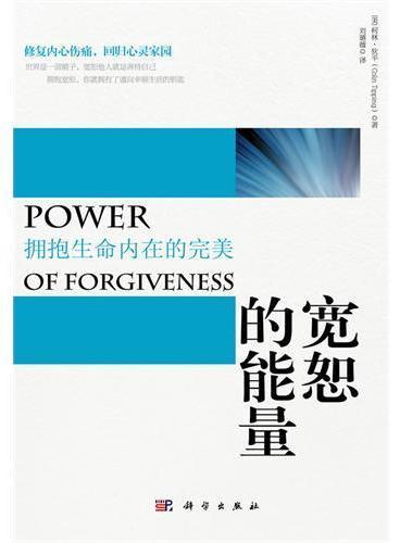 宽恕的能量——拥抱生命内在的完美