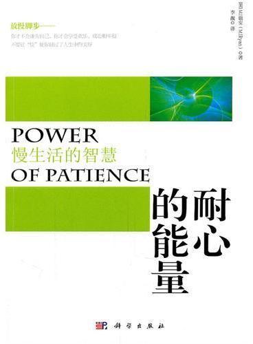 耐心的能量——慢生活的智慧