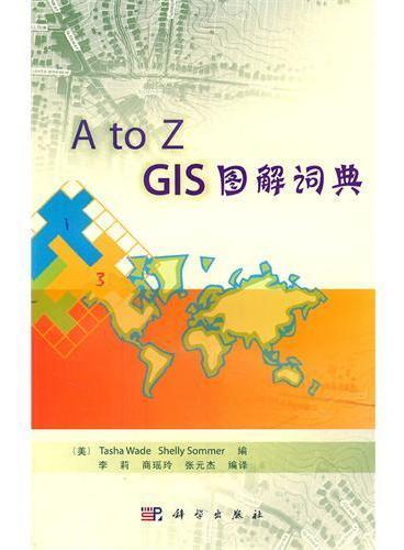 A to Z: GIS图解词典