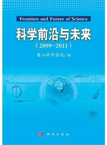 科学前沿与未来(2009-2011)