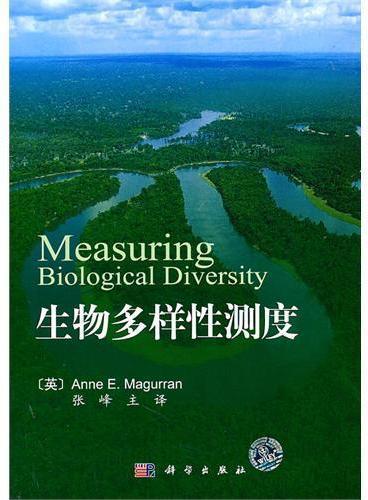 生物多样性测度