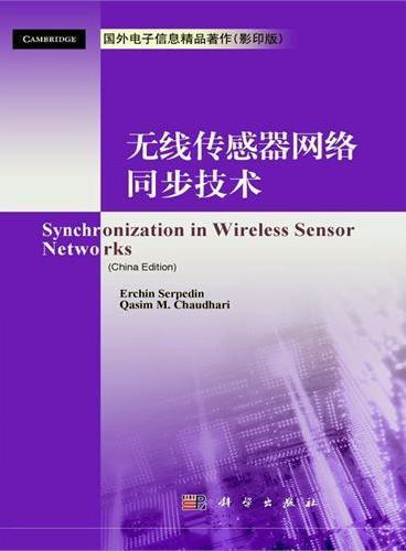 无线传感器网络同步技术