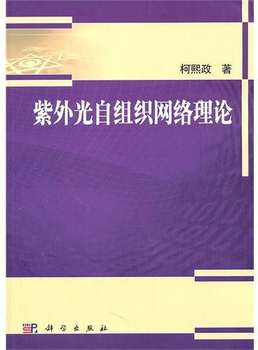 紫外光自组织网络理论