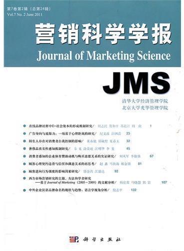营销科学学报(第7卷,第2辑)