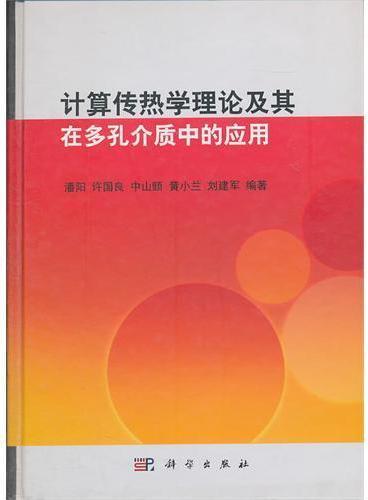 计算传热学理论及其在多孔介质中的应用(含盘)