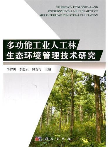 多功能工业人工林生态环境管理技术研究
