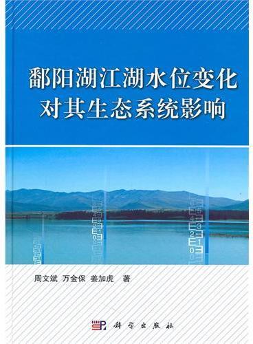 鄱阳湖江湖水位变化对其生态系统影响