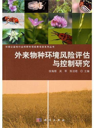 外来物种环境风险评估与控制研究