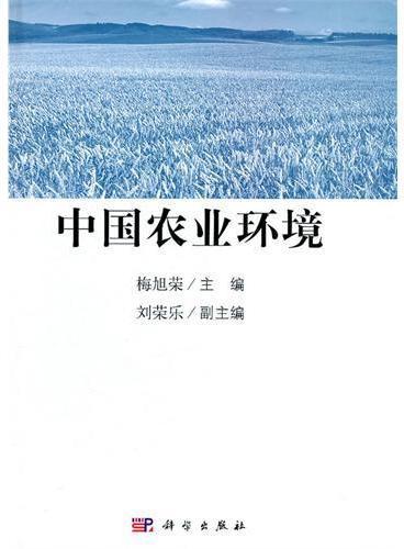 中国农业环境问题