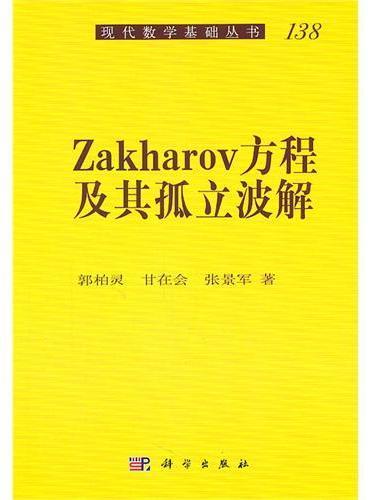 Zakharov方程及其孤立波解