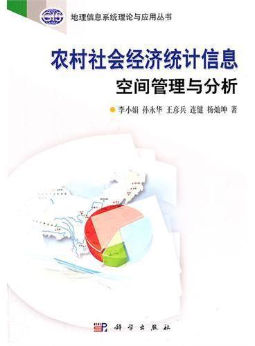 农村社会经济统计信息空间管理与分析