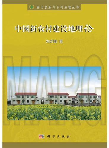 中国新农村建设地理论