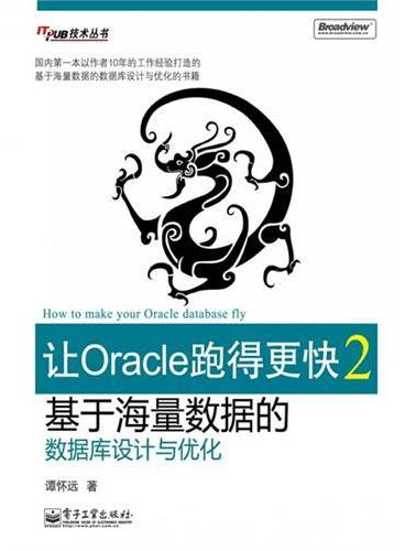 让Oracle跑得更快2——基于海量数据的数据库设计与优化