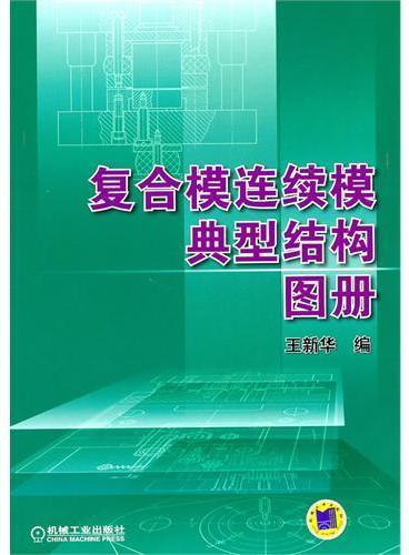 复合模连续模典型结构图册