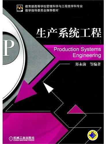 生产系统工程