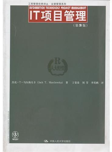 IT项目管理(第3版)(工商管理经典译丛·运营管理系列)
