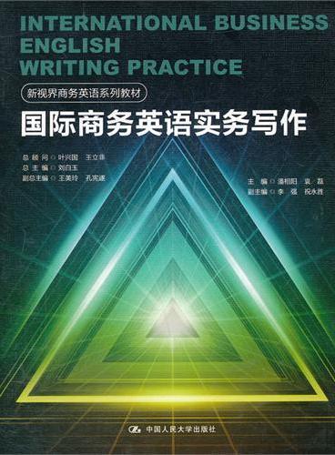 国际商务英语实务写作(新视界商务英语系列教材)