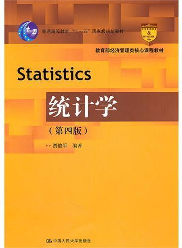 """统计学(第四版)(教育部经济管理类核心课程教材;""""十一五""""国家级规划教材)"""