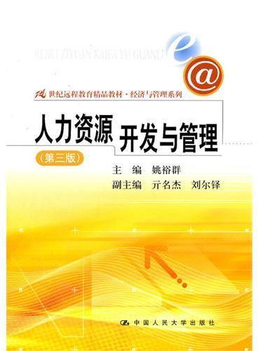 人力资源开发与管理(第三版)(21世纪远程教育精品教材·经济与管理系列)