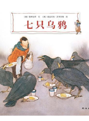 七只乌鸦(国际安徒生插画大奖得主莉丝贝特·茨韦尔格代表作。名著故事唯美演绎,让孩子自然地爱上经典! )