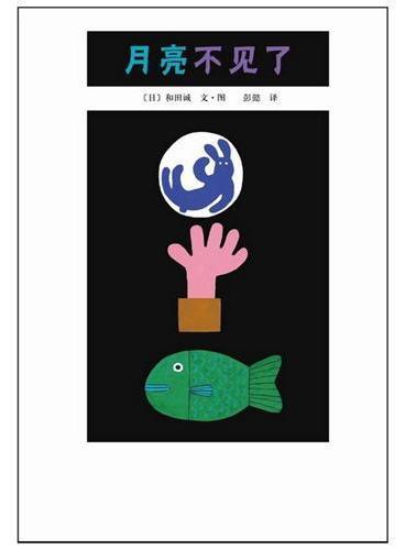 月亮不见了(天文常识与奇思妙想的完美结合《窗边的小豆豆》日文版设计师日本著名画家和田诚绘本代表作)(爱心树童书出品)