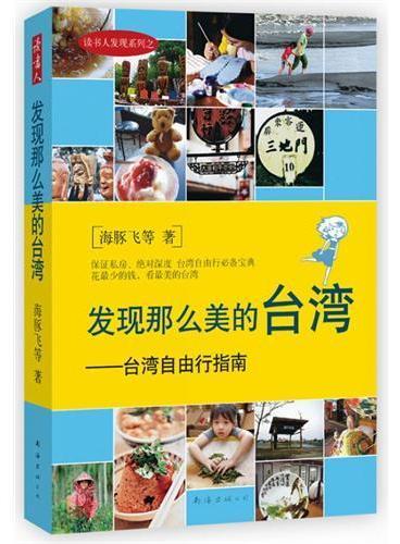 发现那么美的台湾(台湾观光旅游协会会长赖瑟珍重磅推荐,第一本专为台湾自由行游客量身打造的深度游指南)