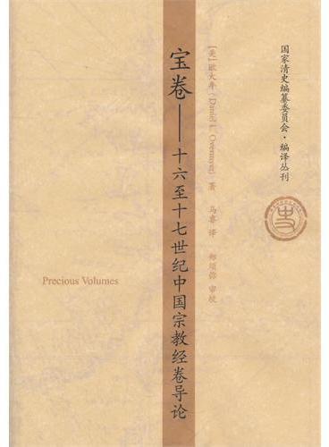 宝卷:十六至十七世纪中国宗教经卷导论